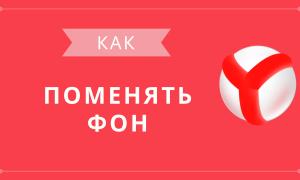 Как изменить фон в Яндекс Браузере