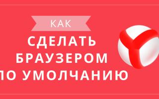 Как сделать Яндекс Браузер основным