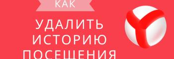 Как очистить историю просмотров в Яндекс Браузере