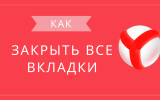 Как закрыть все вкладки в Яндекс Браузере