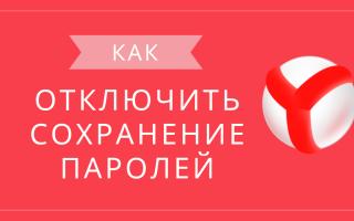 Как отключить сохранение паролей в Яндекс Браузере