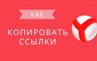 Как копировать ссылки в Яндекс Браузере