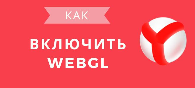 Как включить WebGL в Яндекс Браузере