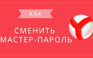 Как сменить мастер-пароль в Яндекс Браузере
