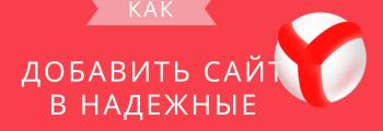 Как добавить сайт в надежные Яндекс Браузер