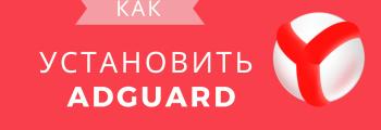Как установить расширение Adguard в Яндекс браузере