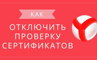 Как отключить проверку сертификатов в Яндекс Браузере