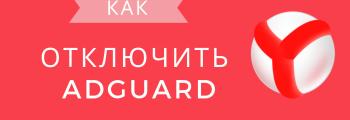 Как удалить Adguard в Яндекс браузере
