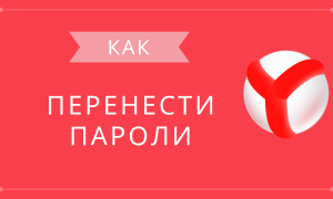 Как перенести пароли в Яндекс Браузере
