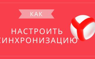 Синхронизация Яндекс Браузера
