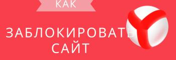 Как запретить открывать сайт в Яндекс Браузере