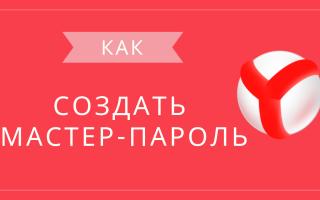 Мастер-пароль в Яндекс.Браузере: что это? как создать?