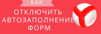 Как убрать автозаполнение в Яндекс браузере
