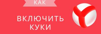 Как включить куки в Яндекс Браузере