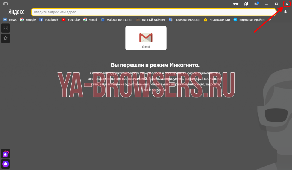 Как отключить рекламу в интернете яндекс браузере генератор qr кодов ссылка на сайт