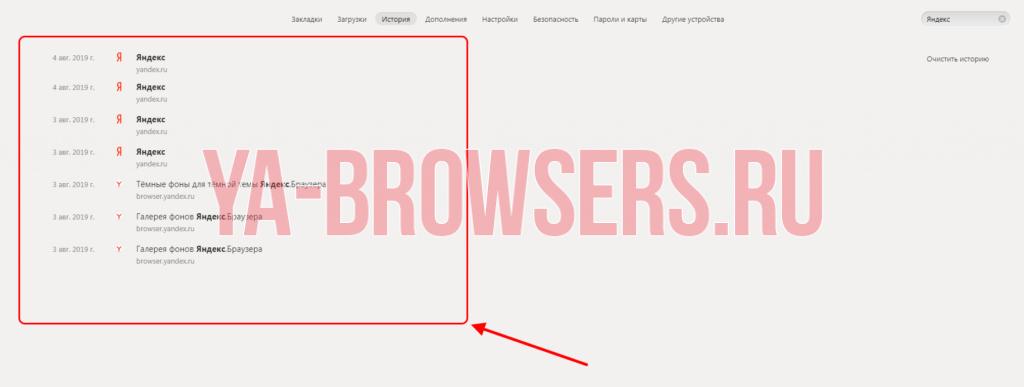 Как зайти в историю браузера яндекс. Как посмотреть историю посещения в Яндекс Браузере