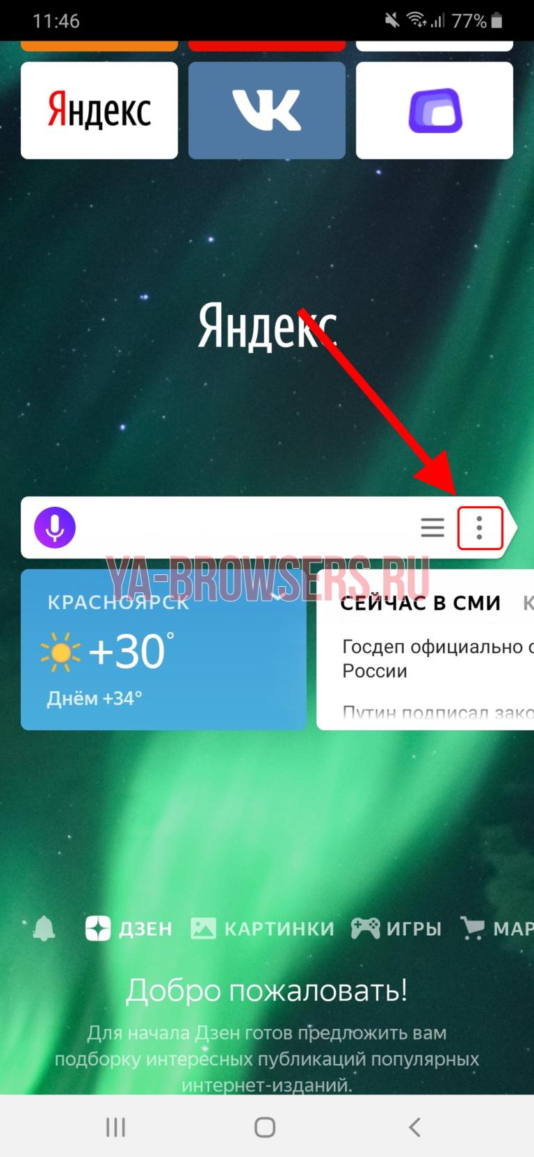Как сделать приложение из сайта в яндекс браузере поведенческие факторы для вывода в топ Липки